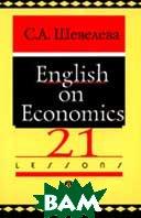 Английский для экономистов / English on Economics   Шевелева С.А. купить