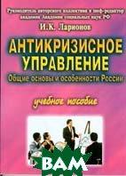 Антикризисное управление. Общие основы и особенности России   Ларионов купить