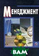 Менеджмент: Учебное пособие для вузов   Цыпкин Ю.А. купить