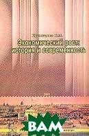 Экономический рост: История и современность  Кузнецова Н.П. купить