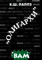 Олигархи. Экономическая хроника 1992-2000  Паппэ Я.Ш. купить