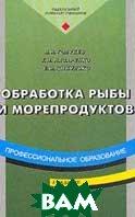 Обработка рыбы и морепродуктов  Голубев В.Н. и др. купить