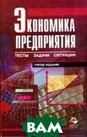 Экономика предприятия: Тесты, задачи, ситуации Изд. 3-е  Швандар В.А. и др. купить