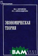 Экономическая теория  Абрамова М.А. купить