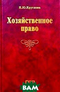 Хозяйственное право: Учебное пособие для вузов Изд. 2-е  Круглова Н.Ю купить