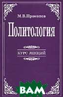 Политология  Прокопов М.В. купить