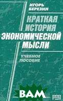 Краткая история экономической мысли  Березин И.С. купить