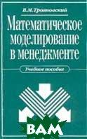 Математическое моделирование в менеджменте: Учебное пособие Изд. 2-е  Трояновский В.М. купить