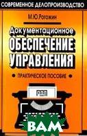 Документационное обеспечение управления   Рогожин М. Ю. купить