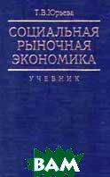 Социальная рыночная экономика  Т. В. Юрьева  купить