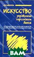 Искусство управления персоналом банка  Самоукина Н.В. купить