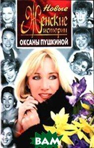 Новые женские истории Оксаны Пушкиной  Пушкина О. купить