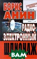 Радиоэлектронный шпионаж  Анин Б. купить