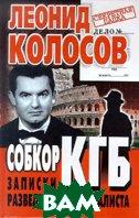 Собкор КГБ Записки разведчика и журналиста  Колосов Л. купить