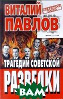 Трагедии советской разведки  Павлов В. купить
