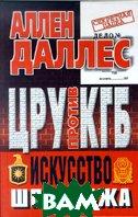 ЦРУ против КГБ Искусство шпионажа  Даллес А. купить