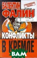 Конфликты в Кремле  Фалин В. купить