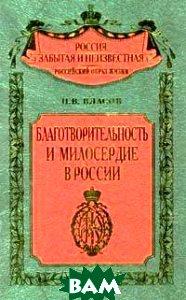 Благотворительность и милосердие в России  Власов П.В. купить