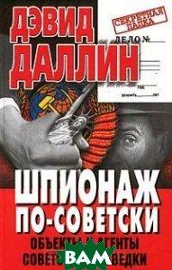 Шпионаж по-советски Объекты и агенты советской разведки (1920-1950)  Даллинг Д. купить