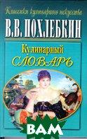 Кулинарный словарь  Похлебкин В.В. купить