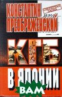 КГБ в Японии  Преображенский К. купить