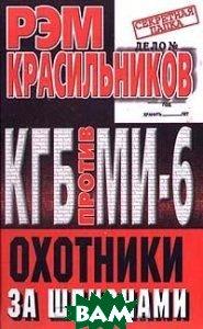 КГБ против МИ-6 Охотники за шпионами  Красильников Р. купить