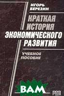 Краткая история экономического развития  Березин И.С. купить