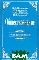 Обществознание  Прокопов М.В. и др. купить