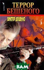 Террор Бешеного  Доценко Виктор купить