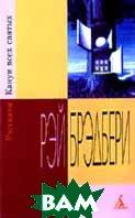 Канун всех святых: Повесть, рассказы  Брэдбери Р. купить