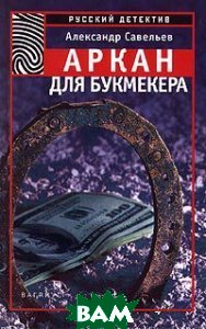 Аркан для букмекера. Серия `Русский детектив`  Александр Савельев купить