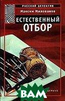 Естественный отбор. Серия `Русский детектив`  Милованов М. купить
