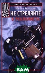 Не стреляйте в рекламиста. Серия `Русский детектив`  Иосиф Гольман  купить