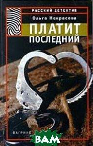 Платит последний. Серия `Русский детектив`  Ольга Некрасова  купить