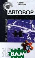 Автовор  Сергей Романов  купить