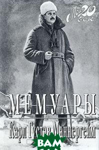 Мемуары. Серия: Мой XX век  Маннергейм К.Г. купить