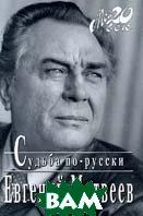 Судьба по - русски. Серия `Мой XX век`  Евгений Матвеев  купить