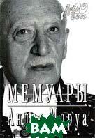 Мемуары. Серия `Мой XX век`  Андре Моруа  купить
