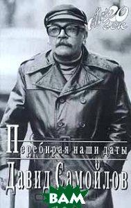 Перебирая наши даты Серия `Мой ХХ век`  Давид Самойлов  купить