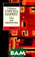 Сто лет одиночества Серия: Азбука 2000  Маркес Г.Г. купить