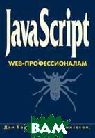 JavaScript : Web-профессионалам  Д. Баррет, Д. Ливингстон, М. Браун купить