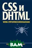 CSS и DHTML: Web-профессионалам  Д. Ливингстон, М. Браун купить