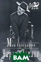 Моя биография. Серия `Мой XX век`  Чарльз Чаплин  купить
