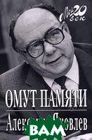 Омут памяти. Серия `Мой XX век`  Александр Яковлев  купить