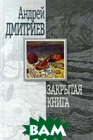 Закрытая книга. Серия `Новая проза`  Андрей Дмитриев  купить