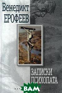 Записки психопата. Серия `Новая проза`  Венедикт Ерофеев  купить