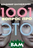 1001 вопрос про это  Владимир Шахиджанян  купить