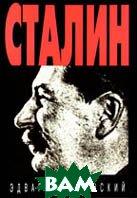 Сталин  Радзинский Э. купить