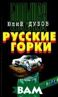 Большая пайка. Русские горки. Книга 2  Дубов Ю.А. купить
