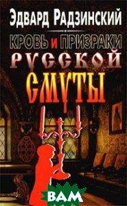 Кровь и призраки русской смуты  Эдвард Радзинский  купить